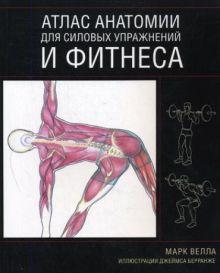 Атлас анатомии для силовых упражнений и фитнеса обложка книги