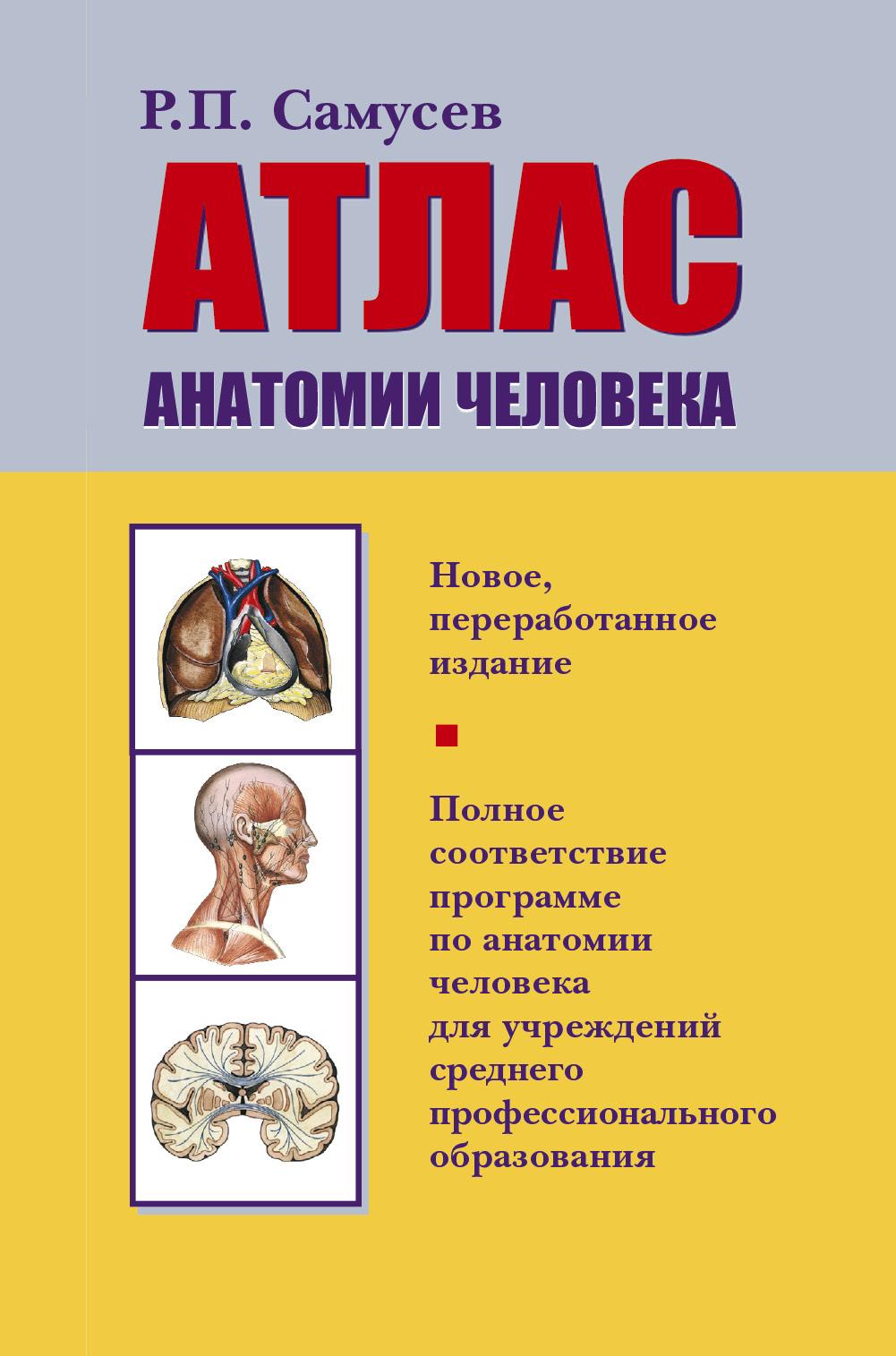 Атлас анатомии человека ( Самусев Р.П.  )
