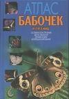 Ламперт К. - Атлас бабочек и гусениц обложка книги