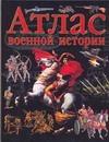 Атлас военной истории Сухарева О.В.