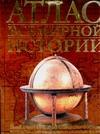 . - Атлас всемирной истории обложка книги
