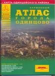 Загоровская А.В. - Атлас города Одинцово. Карманный обложка книги