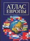 Поздняк Г.В. - Атлас Европы обложка книги