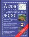 - Атлас железных и автомобильных дорог России, стран СНГ и Балтии обложка книги