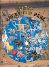 Данлоп С. - Атлас звездного неба обложка книги