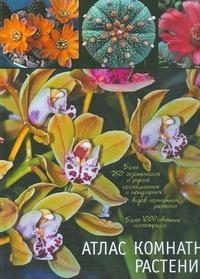 Гапон В.Н. - Атлас комнатных растений обложка книги