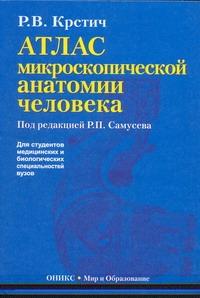 Атлас микроскопической анатомии человека обложка книги
