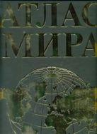 Купить Книга Атлас мира 978-5-17-047018-1 Издательство «АСТ»