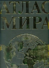 Атлас мира(Superгиг/кож)зел/зол.риф