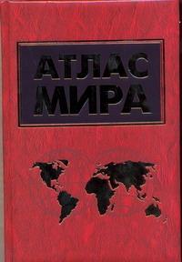 Поздняк Г.В. - Атлас мира обложка книги