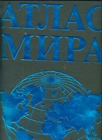 - Атлас мира обложка книги