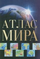 Купить Книга Атлас мира(Superгигант) 978-5-17-047018-1 Издательство «АСТ»