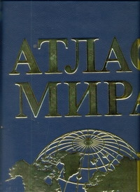 Атлас мира(Superгиг/кож)син/зол.риф