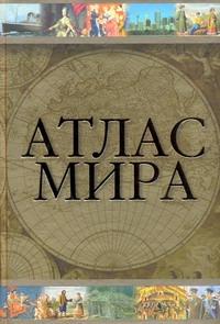 Голубчиков Ю.Н. - Атлас мира обложка книги