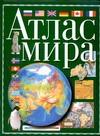 Атлас мира обложка книги