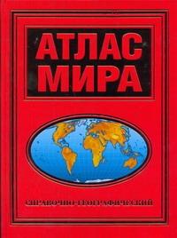 Атлас мира 60х90/8(красный)Справочно-географический Поздняк Г.В.