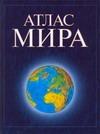 Поздняк Г.В. - Атлас мира 60х90/8(син)це.н3 обложка книги