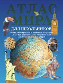 . - Атлас мира для школьников обложка книги