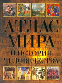 Атлас мира и истории человечества Павлова И.В., Бряндинская А.А., Дородницын В.Н.