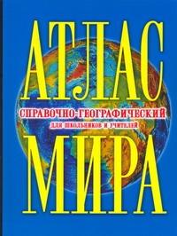 Поздняк Г.В. - Атлас мира Спрвочно-географический для школьников и учителей обложка книги