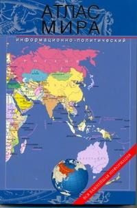 Юрьева М.В. - Атлас мира.  Информационно-политический обложка книги
