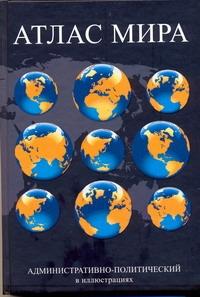 Юрьева М.В. - Атлас мира. Административно - политический в иллюстрациях обложка книги