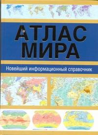 Юрьева М.В. - Атлас мира. Новейший информационный справочник обложка книги