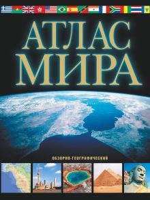 Юрьева М.В. - Атлас мира. Обзорно-географический (черн.) обложка книги