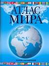 Юрьева М.В. - Атлас мира. Обзорно-географический (голуб.) обложка книги