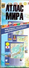 Атлас мира. Обзорно-географический информационный справочник
