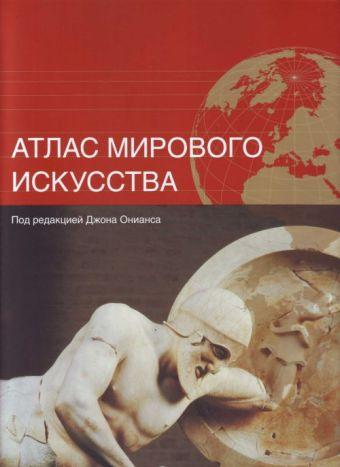 Атлас мирового искусства Ониас Дж.