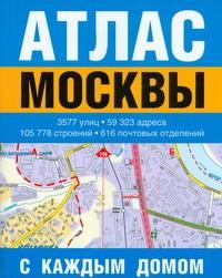 Федорова Е.Я. - Атлас Москвы (с каждым домом) обложка книги