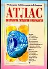 Самусев Р.П. - Атлас по цитологии, гистологии и эмбриологии обложка книги