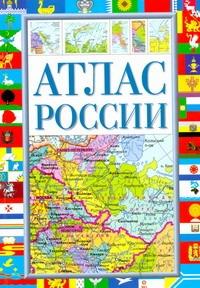 - Атлас России обложка книги