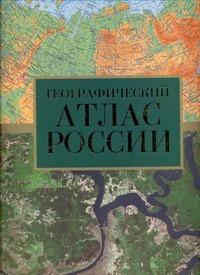 Поздняк Г.В. - Атлас России географический обложка книги