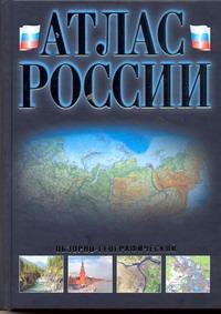 - Атлас России обзорно-географический обложка книги