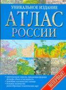 Атлас России Уникальное издание  впервые