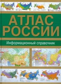 Атлас России. Информационный справочник .