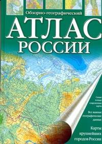 Поздняк Г.В. - Атлас России. Обзорно-географический обложка книги