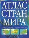 - Атлас стран мира обложка книги