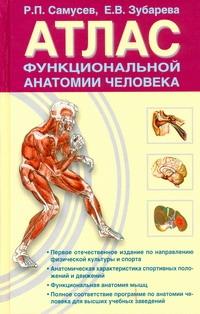Атлас функциональной анатомии человека обложка книги