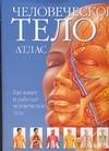 Атлас человеческого тела Карпенко Т.