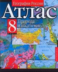 Атлас. География России. Природа и население. 8 класс обложка книги
