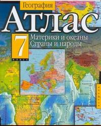 - Атлас. География. Материки и океаны. Страны и народы. 7 класс обложка книги