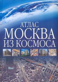 - Атлас. Москва из космоса обложка книги