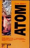 Айлетт С. - Атом' обложка книги