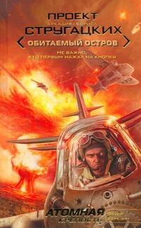 Березин Ф.Д. - Атомная крепость обложка книги
