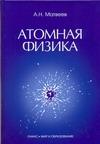 Матвеев А.Н. - Атомная физика обложка книги