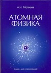 Атомная физика обложка книги