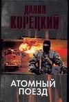 Атомный поезд Корецкий Д.А.